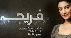Fariha Episode 75 urdu 1 Tv 14th September 2013 in High Quality | Pakistani Drama Online