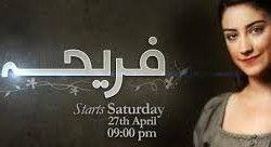 Fariha Episode 75 urdu 1 Tv 14th September 2013 in High Quality   Pakistani Drama Online