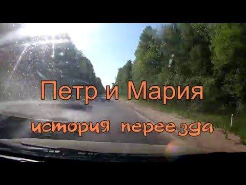 Петр и Мария -  история переезда // Из города в деревню.