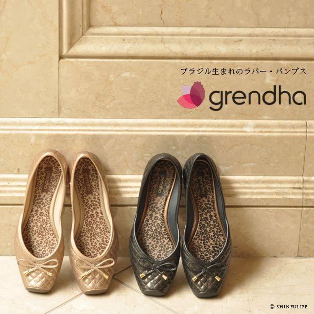 ブラジル生まれのラバーシューズ グレンダ キルティング バレエシューズ ブランドgrendha レインシューズとしても。フラットパンプス フラットシューズ レディース靴 ブラック・ゴールドの2色