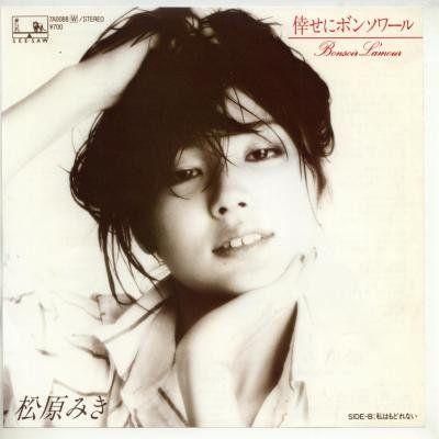 matsubara miki 1959 - 2004