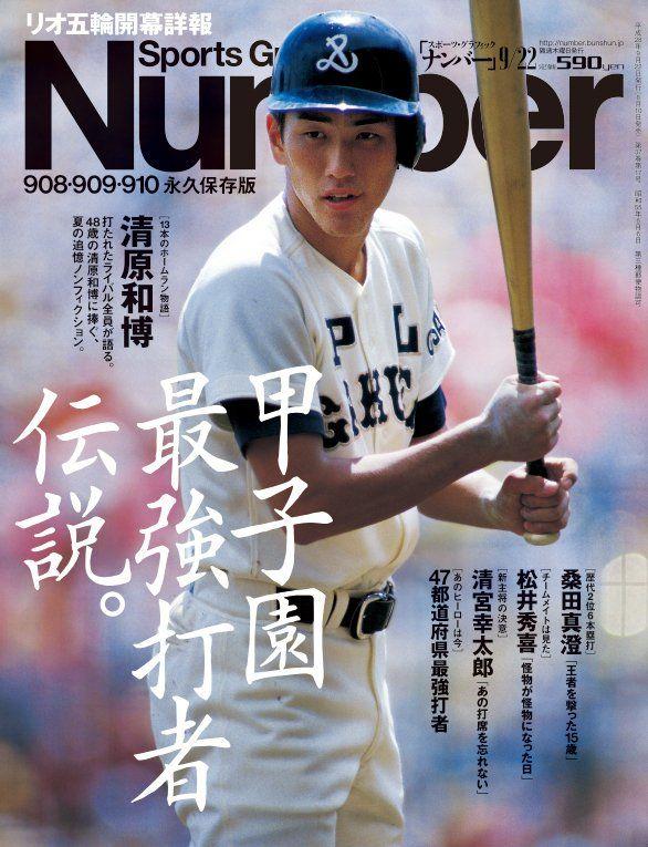 """Number編集部さんのツイート: """"本日発売のNumberは 「甲子園 最強打者伝説。」。 目次はこちら。⇒ https://t.co/Q87l8y1m8O…"""