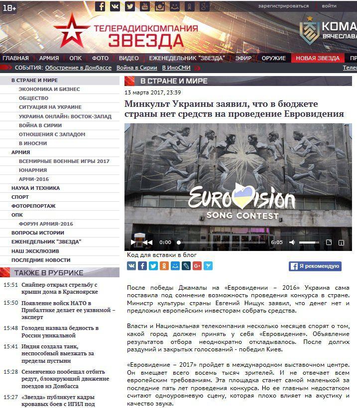 eurovision 2017 ban russia