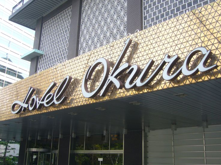 hotel okura | Beyond The Movies