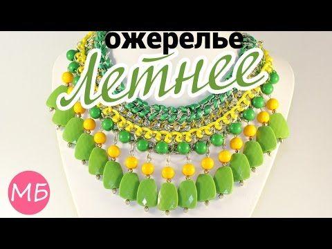 """Ожерелье """"Летнее"""". Мастер-класс - Handmade-[5 из 5]/DIY: Necklace """"Summertime"""". Link download: http://www.getlinkyoutube.com/watch?v=fQQCKaZp2pg"""