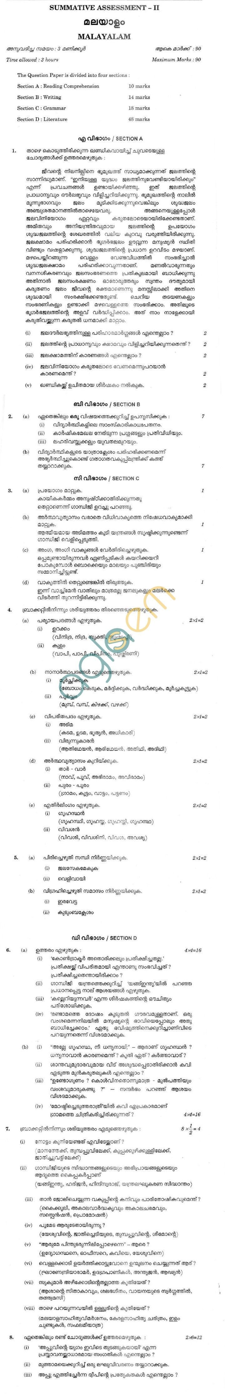 CBSE Board Exam Class 10 SA2 Sample Question Paper –Malayalam