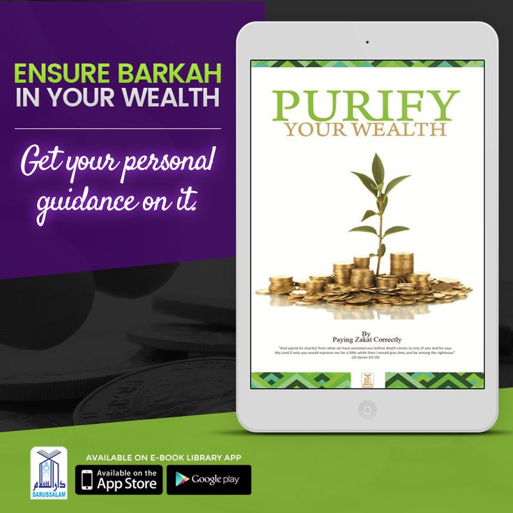 Purify Your Wealth! Buy Now: http://buff.ly/2c5P80y  Ensure Barkah in your wealth! Get your personal guidance on it. #Hajj #Hajj2016 #Zakaat