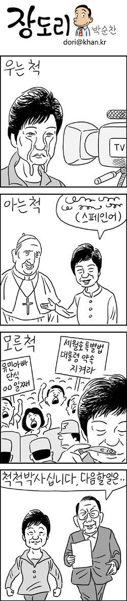 경향닷컴   만평 척척박사