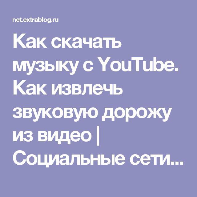 Как скачать музыку с YouTube. Как извлечь звуковую дорожу из видео | Социальные сети и мобильные приложения