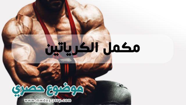 مكمل الكرياتين يتم استخدامة لزيادة ضخامة العضلات بالجسم وهو واحد من اهم المكملات الغذائية و ايضا مكمل غذائي لمن لديهم مشاكل بالعظام واكث Creatine Movies Poster