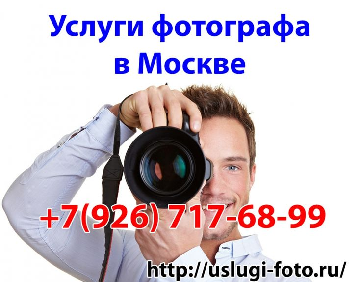 Фотограф Варшавская