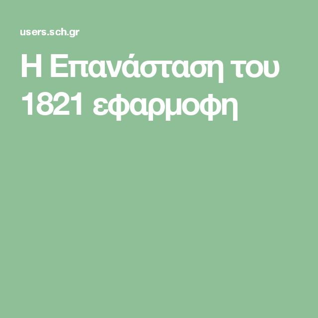 H Επανάσταση του 1821 εφαρμοφη
