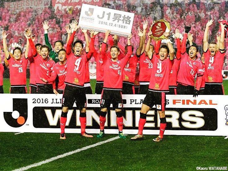 C大阪が3年ぶりのJ1復帰を決めた #jleague #Jリーグ #J1 #J2 #昇格 #プレーオフ #優勝 #セレッソ大阪 #cerezo #サッカー #soccer #football #gekisaka #ゲキサカ