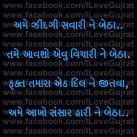 Gujaratinfo.org: Gujarati Shayari For Facebook | Jayesh Radadiya ...