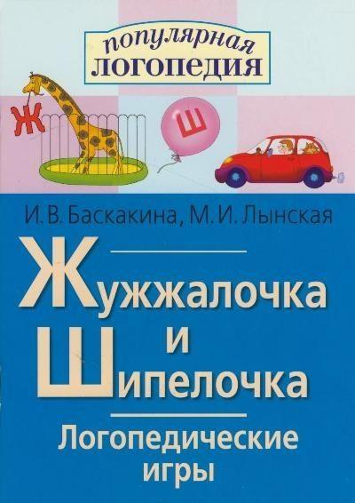 """""""Жужжалочка и шипелочка"""" - АККП"""