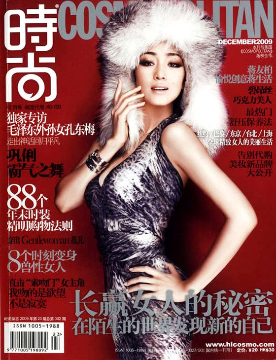 cosmopolitan-china-dec2009-gong-li