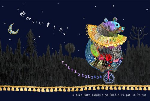 ♒ Enchanting Embroidery ♒ embroidered circus bear by Kimika Hara