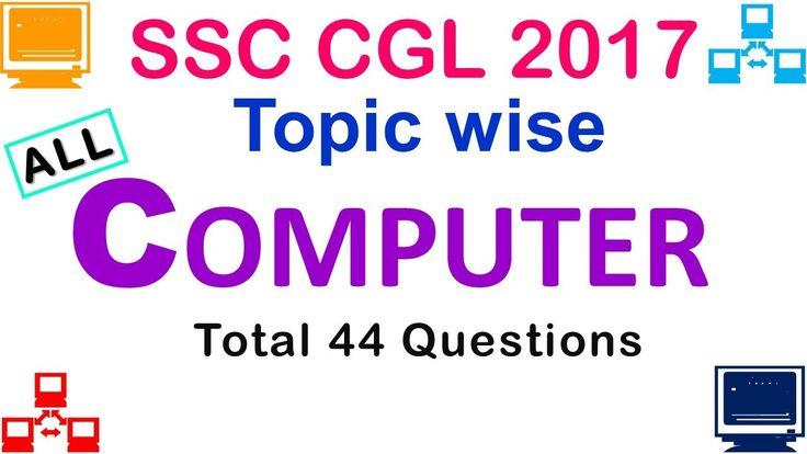 SSC CGL 2017 Computer Question All | Previous year Computer question ask...