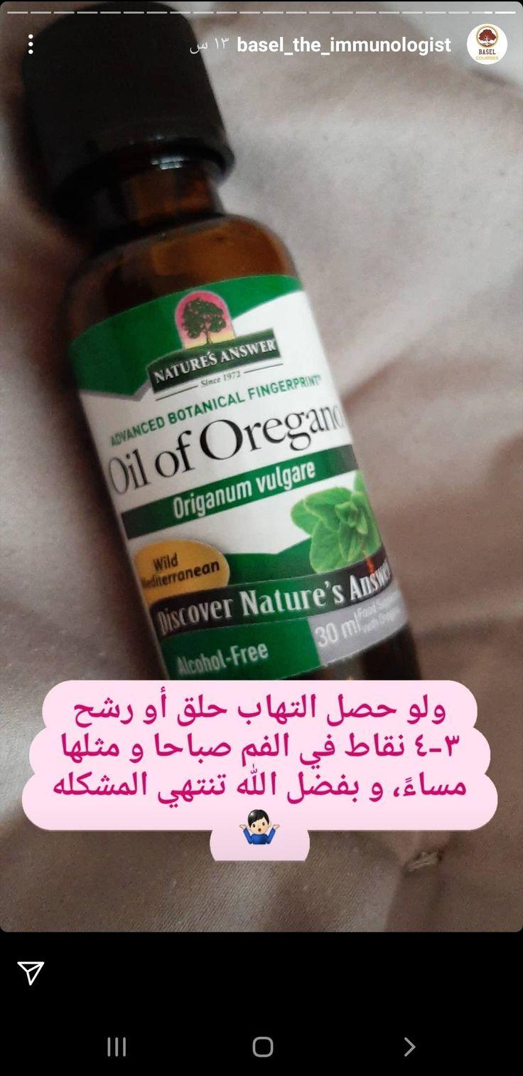 Pin By Aman On تغذية علاجية المعدة بيت الداء و الدواء توعية Coconut Oil Jar Oregano Oil Alcohol