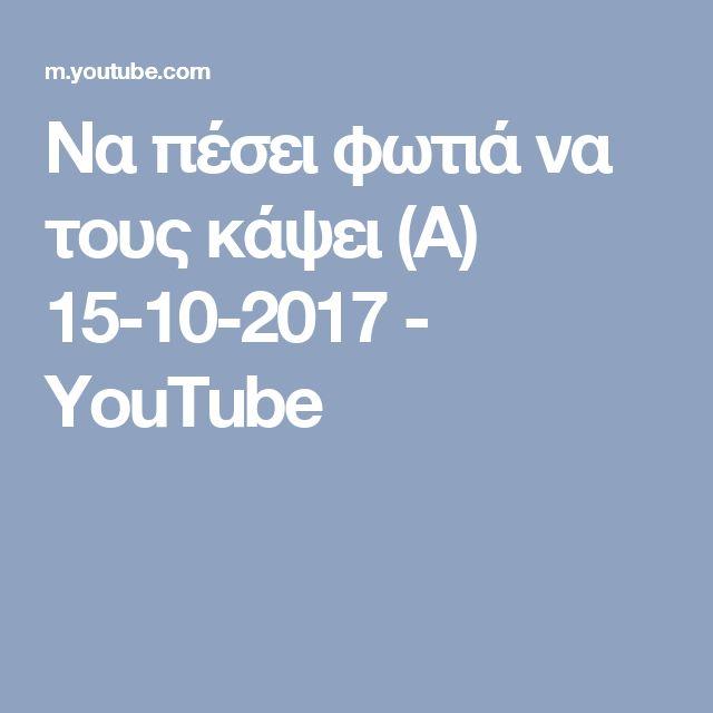 Να πέσει φωτιά να τους κάψει (Α) 15-10-2017 - YouTube