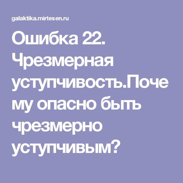 Ошибка 22. Чрезмерная уступчивость.Почему опасно быть чрезмерно уступчивым?