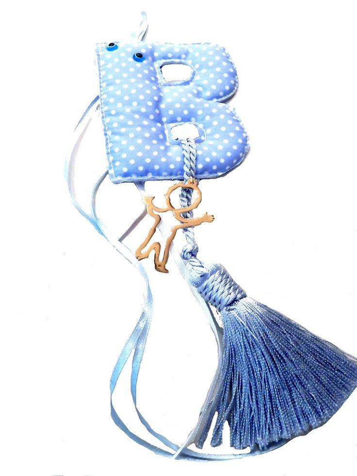Πανέμορφο κρεμαστό γούρι-φυλαχτό για αγόρι.  Ιδανικό δώρο για νεογέννητο.