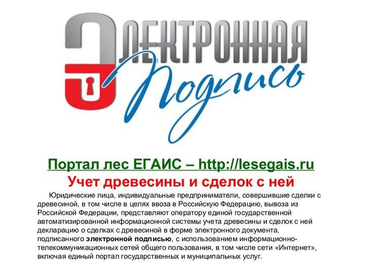 Учет древесины и сделок с ней. Портал лес ЕГАИС - lesegais.ru