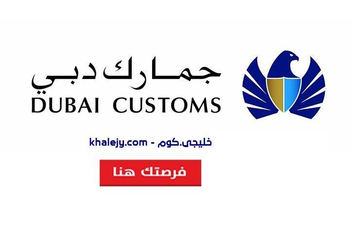 براتب 30000 درهم وظائف حكومية في جمارك دبي Home Decor Decals Dubai Custom