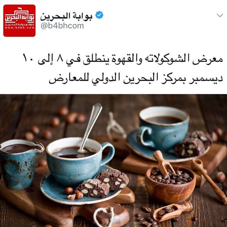 حق المزاج . . #فعاليات_البحرين #bahrain_events #السياحة_في_البحرين #tourism_bahrain #tourism_in_bahrain #tourism #travel  #البحرين #bahrain #الكويت #السعودية #قطر # #الإمارات #دبي #عمان #uae #mydubai #dubai #oman #ksa #kuwait  #qatar #saudiarabia #b4bhcom