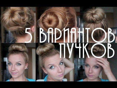 5 способов собирать волосы в пучок - YouTube