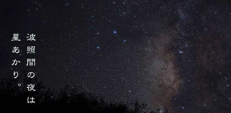 波照間の夜は星あかり。