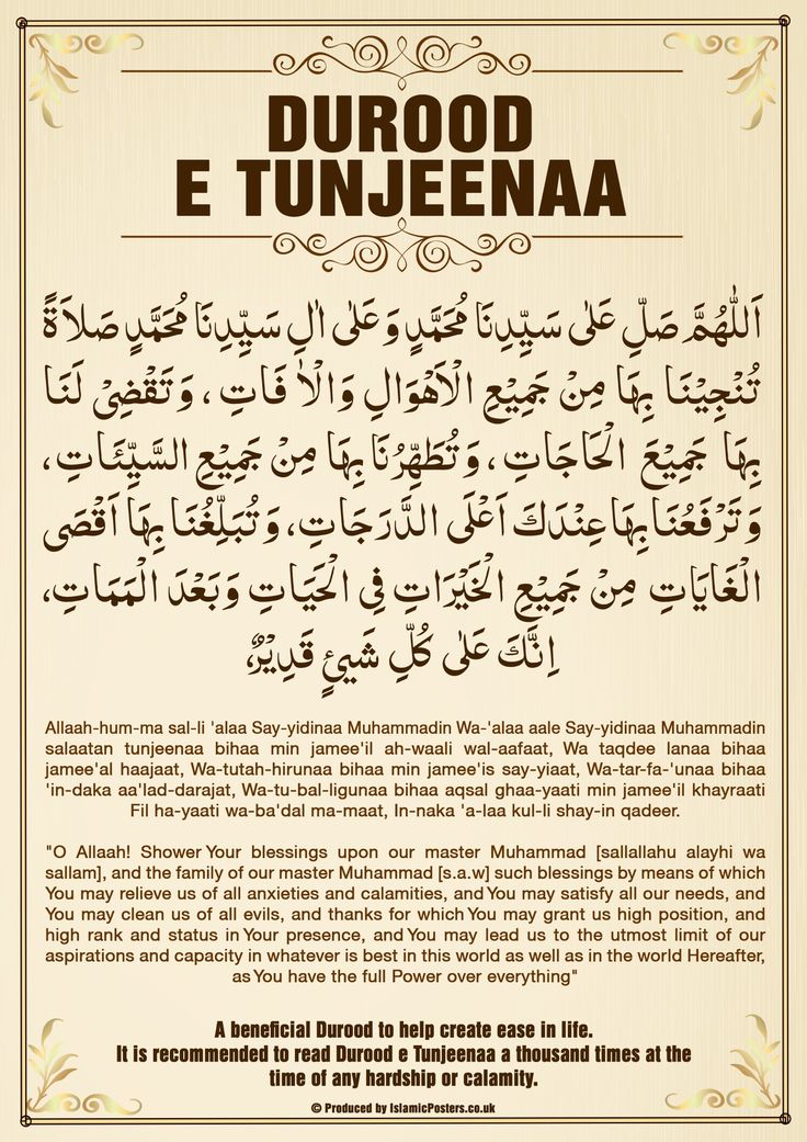 Durood E tunjeenaa. I know this is not a hadith, but It is salutations on Allah's Habeeb, thus placed on this board.