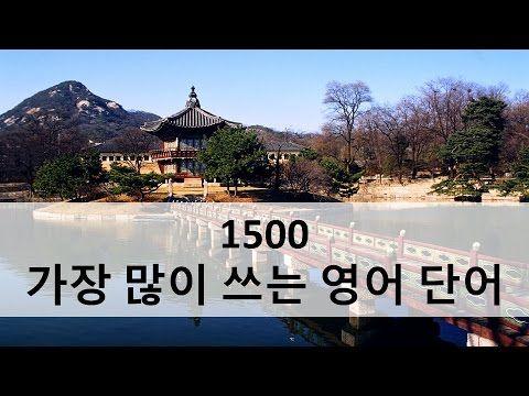 1500가장많이쓰는영어단어 - YouTube