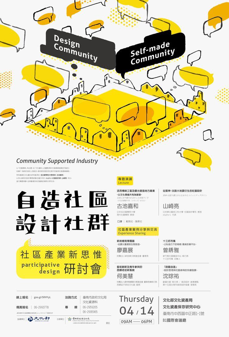 社區產業新思惟研討會