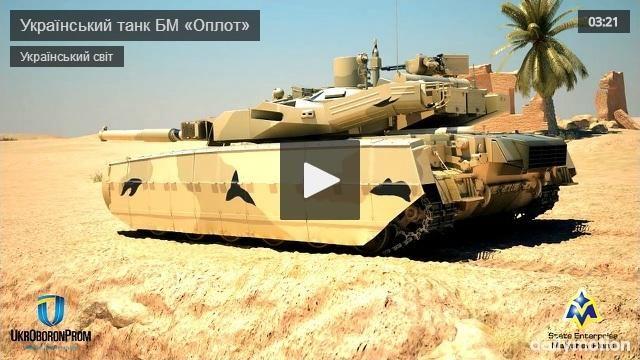 Сучасний український танк БМ ОПЛОТ, призначений для ефективного бойового застосування днем, вночі, у складних географічних, кліматичних та погодних умовах, у тому числі при підвищених температурах навколишнього повітря та великій запиленості. Впроваджені: потужний багатопаливний двигун, трансмісія з