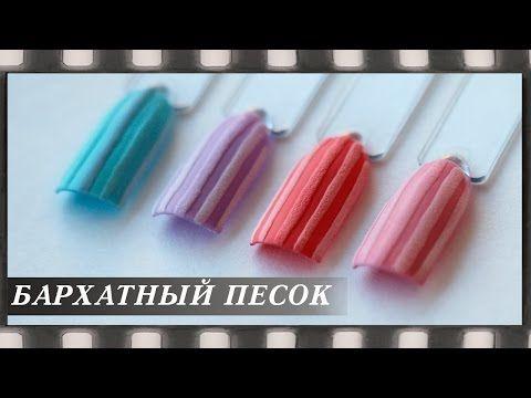 Дизайн ногтей техникой Бархатный песок. Маникюр в полоску гель-лаком — Яндекс.Видео
