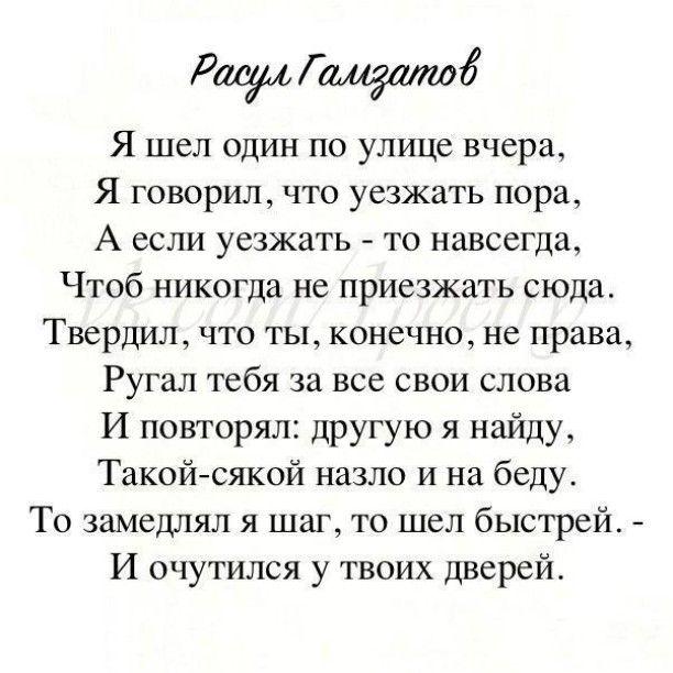 #литература #стихотворение #поэзия #стихи #гамзатов