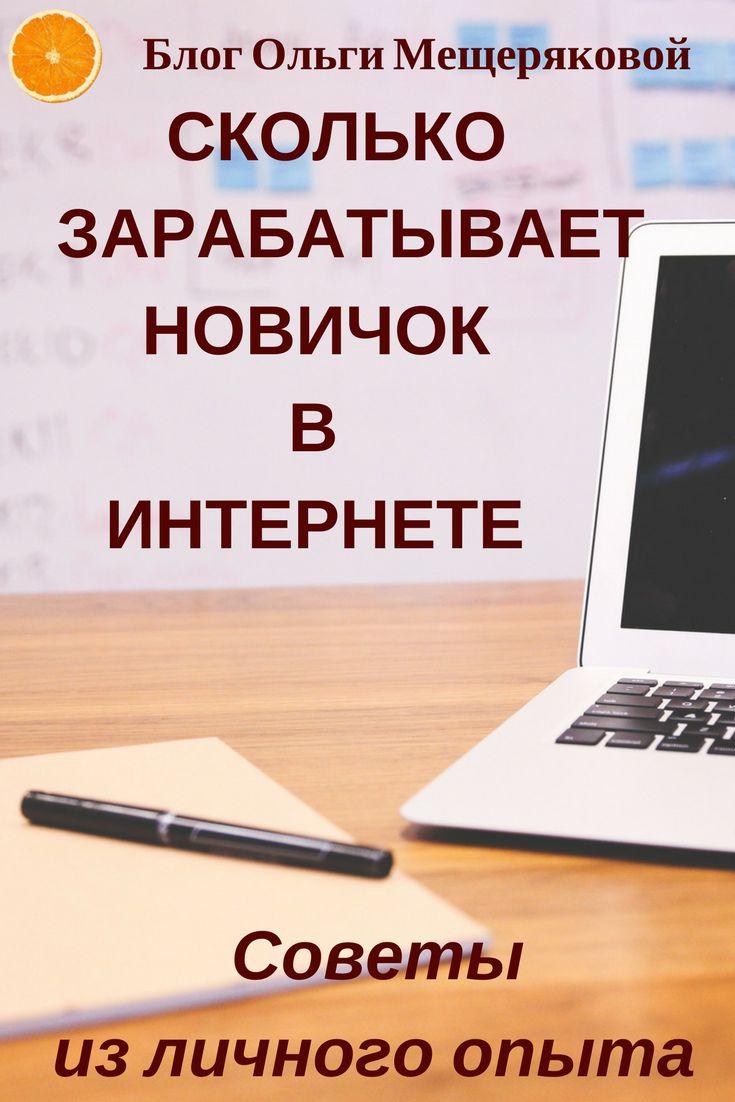 Сколько и как может заработать новичок в Интернете, если он не знаком с особенностями работы в Сети: советы начинающим на основе личного опыта #заработокнаблоге #заработатьвинтернете #pinterestнарусском #blogging #blog #bloggingtips #mescher410
