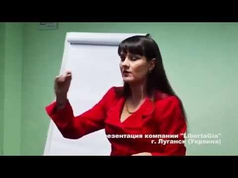 "LibertaGia Открытая ""живая"" презентация г. Луганск, Украина."