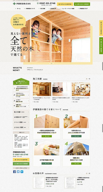 ホームページ制作 本物の自然素材住宅を建てる扶桑町の工務店「伊藤建設株式会社」様