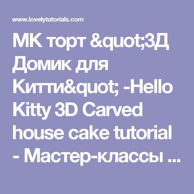 "МК торт ""3Д Домик для Китти"" -Hello Kitty 3D Carved house cake tutorial - Мастер-классы по украшению тортов Cake Decorating Tutorials (How To's) Tortas Paso a Paso"