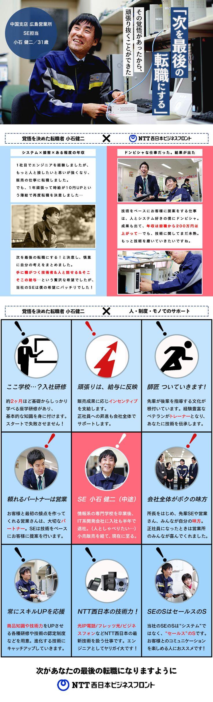 NTT西日本ビジネスフロント株式会社/SE(セールスエンジニア)/NTT西日本のICTサービス(光IP電話・フレッツ光など)を担当の求人PR - 転職ならDODA(デューダ)
