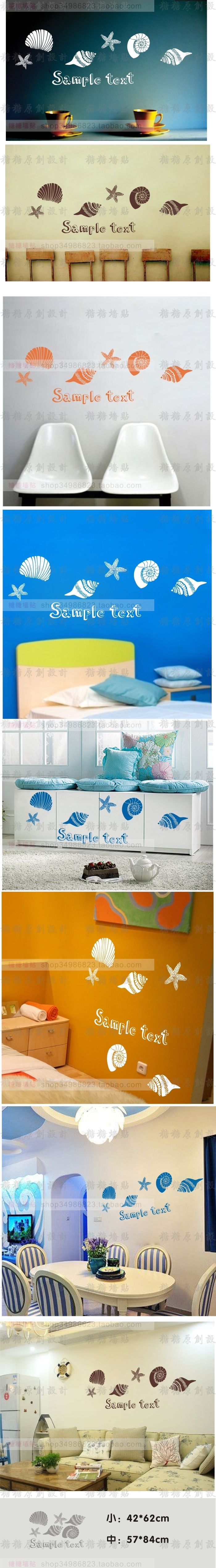Free Shipping Wholesale and Retail Large conch sea snail Mediterranean Style Wall Stickers Wall Decals Decal Home Decor-inWall Stickers from Home & Garden on Aliexpress.com | Alibaba Group
