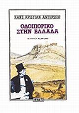 Οδοιπορικό στην Ελλάδα