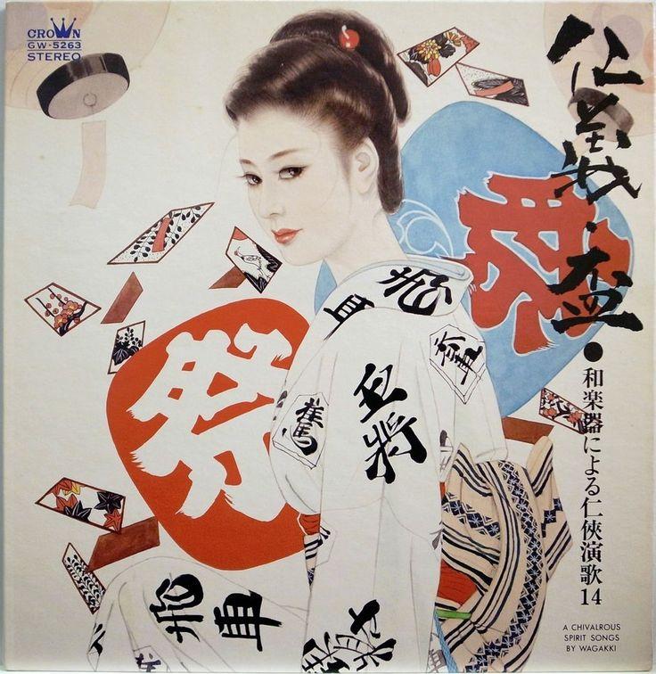 MINORU MURAOKA / JINGI - SAKAZUKI / YAKUZA ENKA / CRWON JAPAN