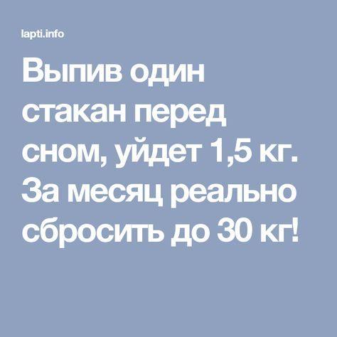 Выпив один стакан перед сном, уйдет 1,5 кг. За месяц реально сбросить до 30 кг!