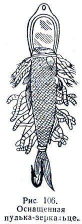 Ловля на пульку-зеркальце.  Для ловли в наиболее глубоких и засоренных корягами местах рек и озер с твердым дном, где обычно обосновываются самые крупные хищники, очень успешно пользуются донной дорожкой (так называемой пулькой-зеркальцем) — снастью финского происхождения.  В Финляндии довольно давно пользуются ею преимущественно рыболовы-промысловики, а также отдельные спортсмены для ловли лосося.  Опубликованных данных о ловле этой снастью очень мало, и только в последние годы, благодаря…