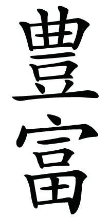 Japanese Kanji Symbol for abundance