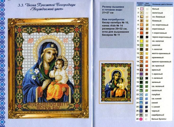 Gallery.ru / Фото #14 - Вышиваем иконы - logopedd