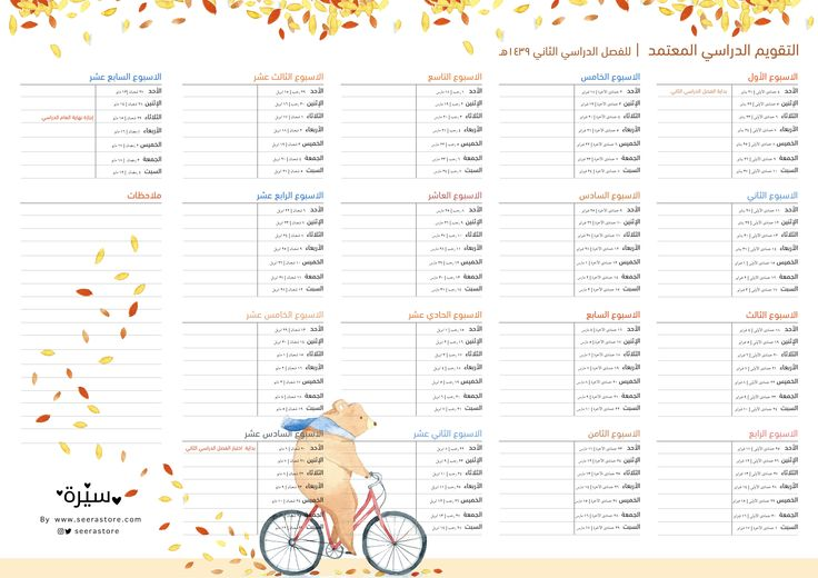 البريد Study calendar